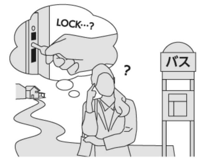 ひょっとしたら鍵を閉め忘れたかも…
